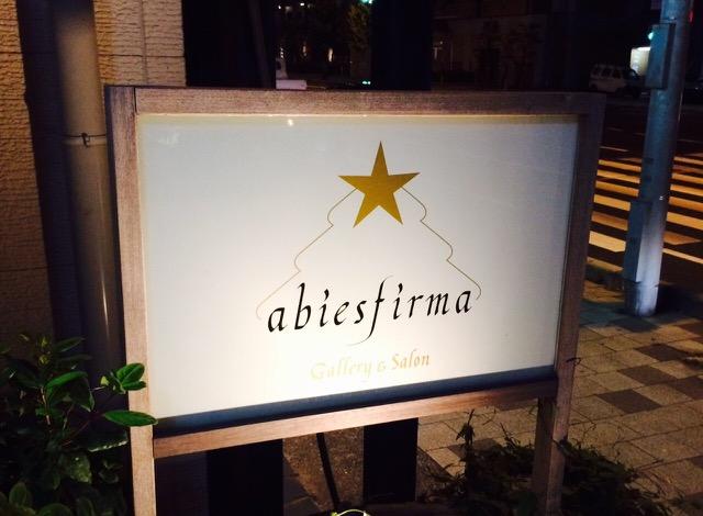 清水紗智料理教室アビエスフィルマ