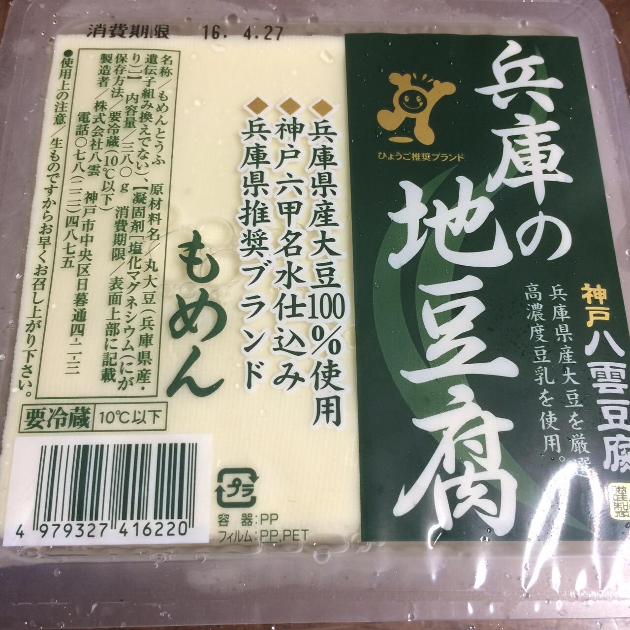 八雲豆腐のご紹介