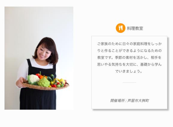 2017年7月料理教室 【本日21:00 予約受付開始】