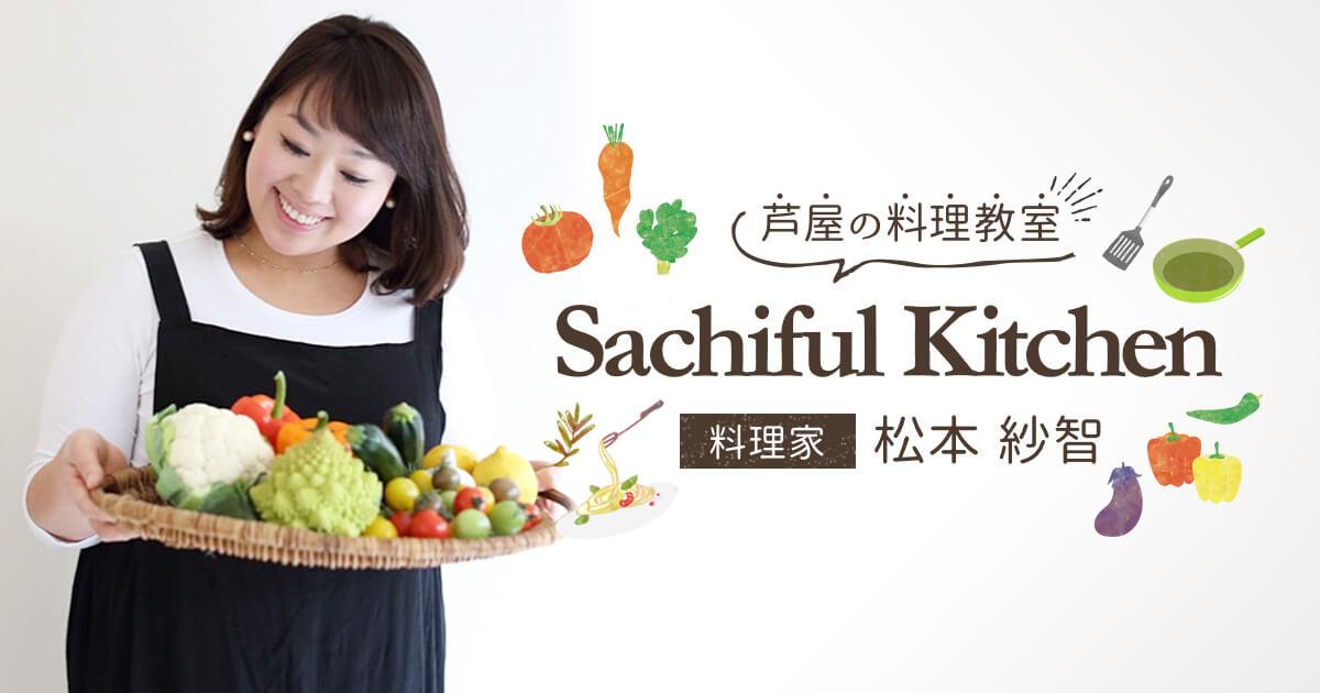 芦屋の料理教室 「Sachiful Kitchen」料理家・松本 紗智